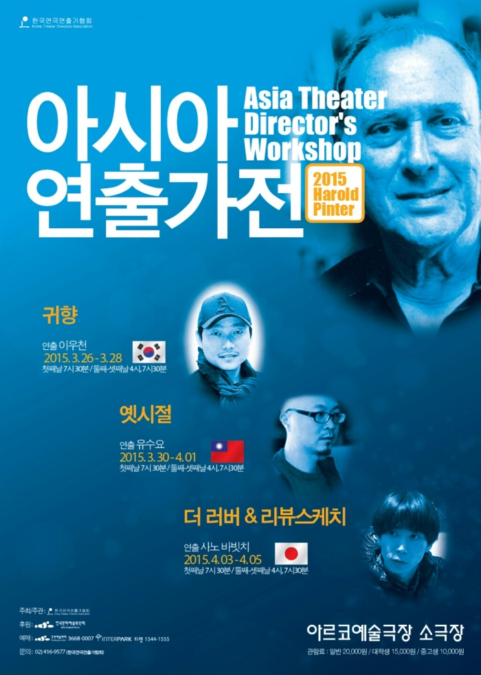 2015 Asian Director Workshop-poster